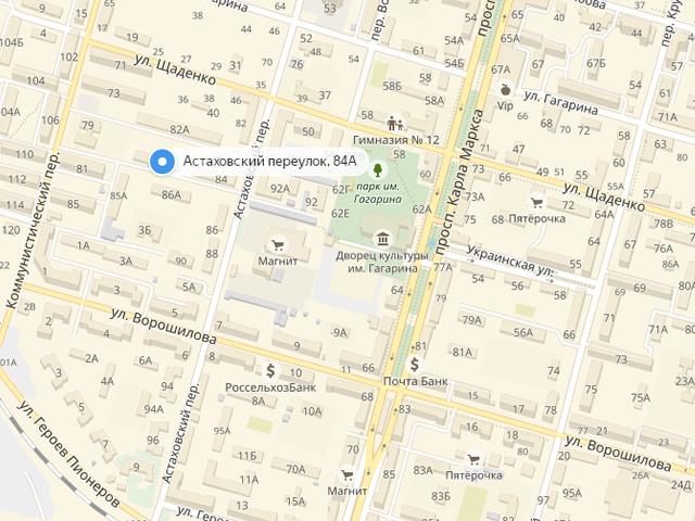 МФЦ г. Каменск-Шахтинский Ростовской области в Астаховском переулке