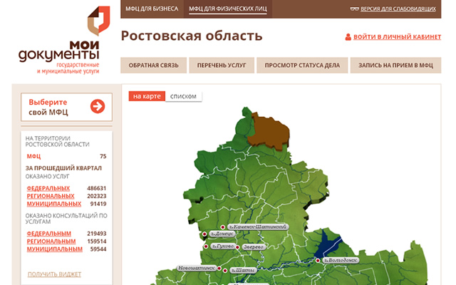 Официальный сайт МФЦ Ростова-на-Дону