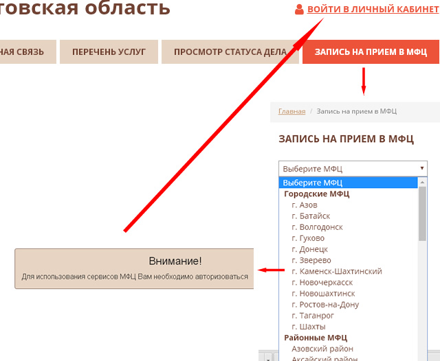 Запись на прием в МФЦ Ростова-на-Дону