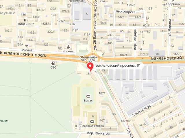 МФЦ г. Новочеркасск Ростовской области на Баклановском проспекте