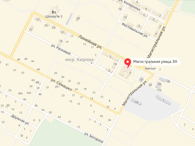 МФЦ г. Новошахтинска Ростовской области на улице Магистральная