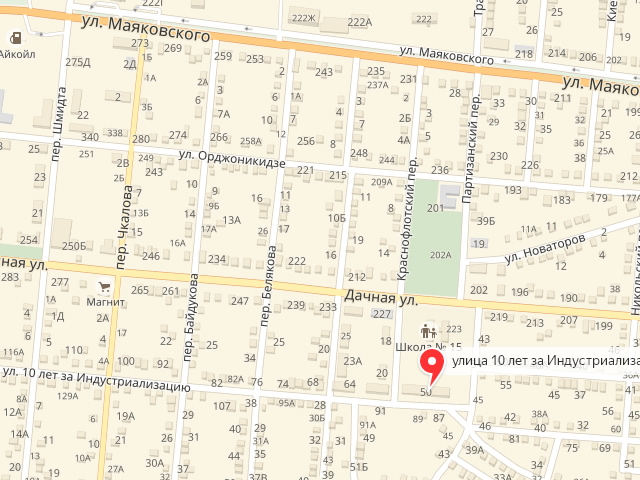 МФЦ г. Шахты Ростовской области на улице 10 лет За Индустриализацию
