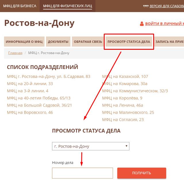 Проверить статус дела на официальном сайте МФЦ Ростова-на-Дону