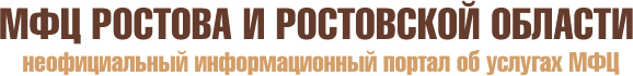 МФЦ Ростова-на-Дону официальный сайт