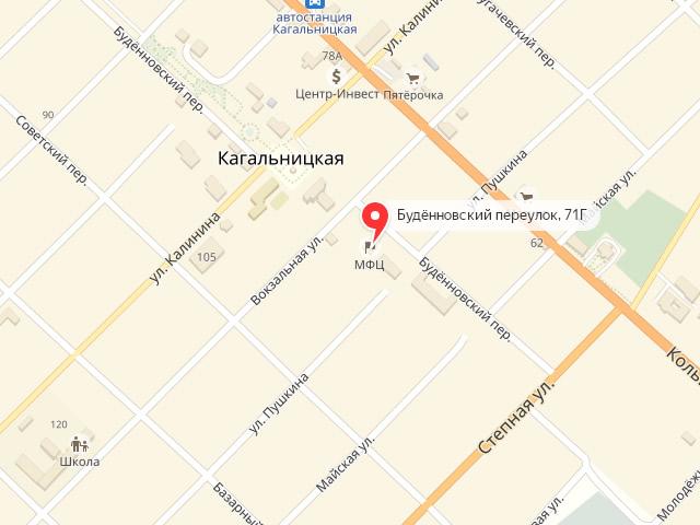 МФЦ Кагальницкого района Ростовской области в ст. Кагальницкая