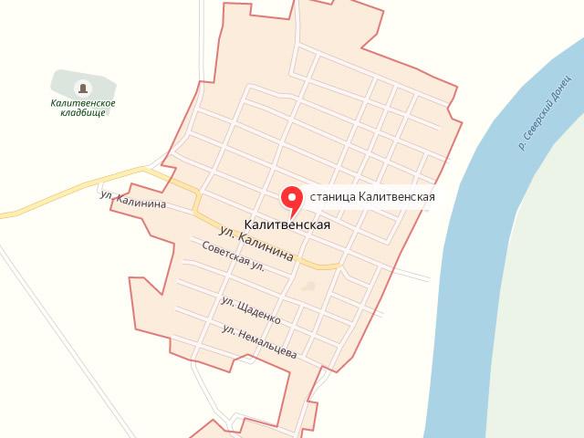 МФЦ Каменского района Ростовской области в ст. Калитвенская